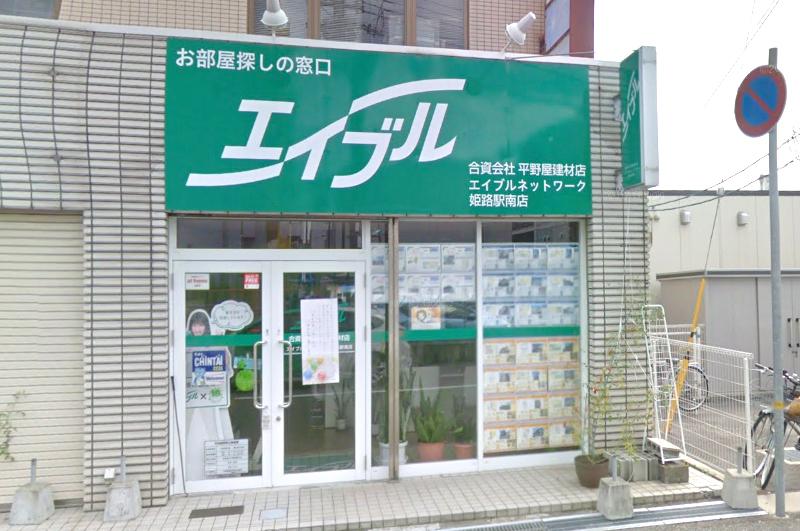 姫路駅南店